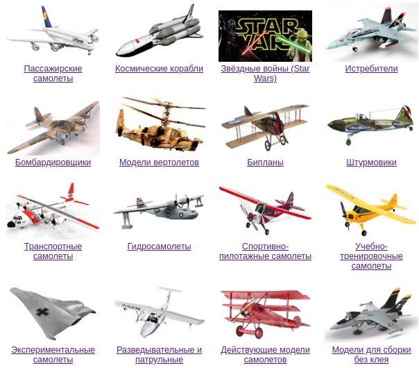 Работа по изготовлению моделей самолетов работа в можайске для девушек
