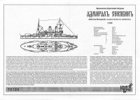 Admiral Senyavin Coast Defense Battleship, 1897
