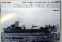 Nikolai Filchenkov Large Landing Ship Pr.1171, 1975 (Alligator)