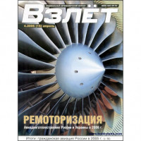 Журнал Vzlet, issue April 2006