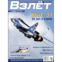 Журнал Vzlet, issue May 2006