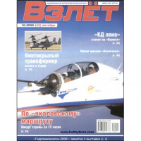 Журнал Vzlet, issue October 2006