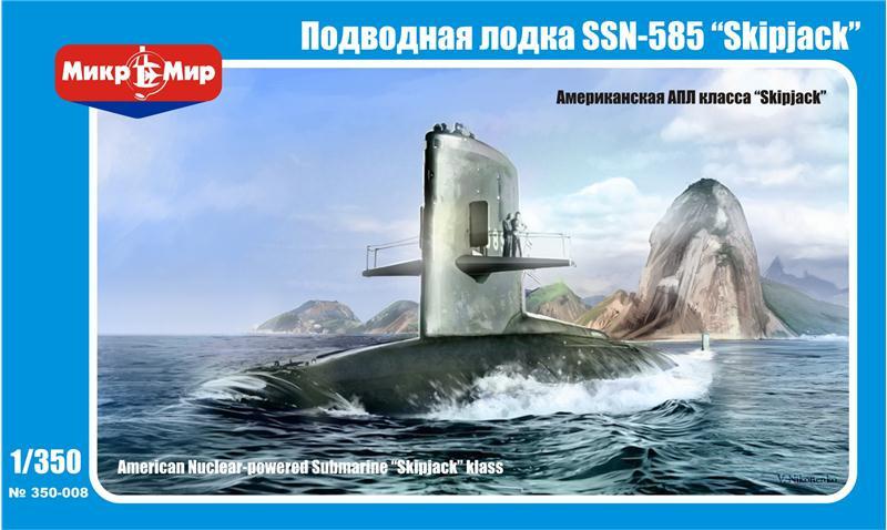 """Атомная подводная лодка """""""