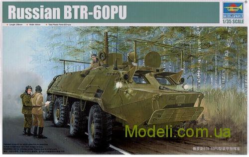Советский БТР-60 ПУ