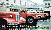 AM-32 Magirus на шасі ЗіС-151