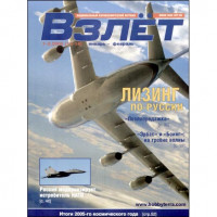 Журнал Vzlet, issue January-February 2006