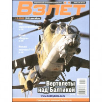 Журнал Vzlet, issue December 2006